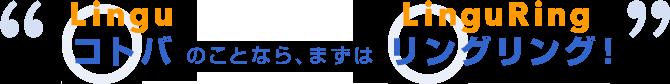 コトバ(Lingu)のことなら、まずはリングリング(LinguRing)