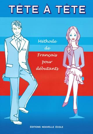 フランス語教科書