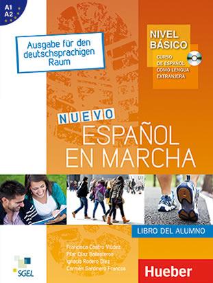 スペイン語教科書